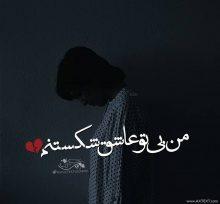 عکس نوشته غمگین من بی تو عاشق شکستنم