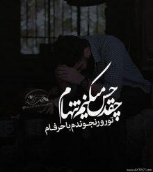 عکس نوشته غمگین تو رو رنجوندم با حرفام چقد حس میکنم تنهام