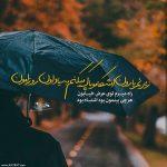 زیر نم بارون اشکامو پاک میکنم