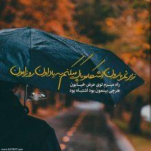 عکس نوشته غمگین زیر نم بارون اشکامو پاک میکنم به یاد اون روزامون