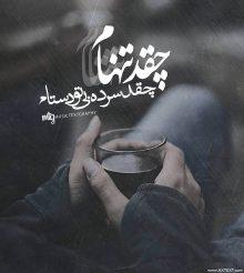 عکس نوشته غمگین چقدر تنهام چقدر سرده بی تو دستام