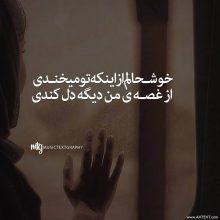 عکس نوشته غمگین خوشحالم از اینکه تو میخندی