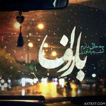 عکس نوشته آهنگ چه حالی دارم امشب به یاد تو زیر بارون