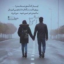 عکس نوشته عاشقانه این بار که آمدی دستانت را روی قلبم بگذار برای پروفایل