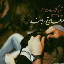 عکس نوشته عاشقانه شعر را کوتاه دوست دارم موهای تو را بلند