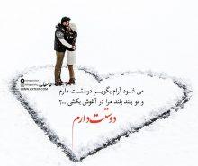 عکس نوشته عاشقانه می شود آرام بگویم دوستت دارم…