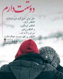عکس نوشته عاشقانه دوستت دارم مثل اولین حس گرم لمس دستانت