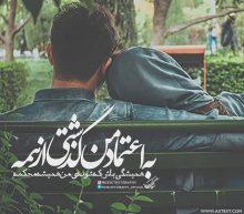 عکس نوشته عاشقانه به اعتماد من گذشتی از همه
