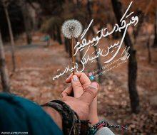 عکس نوشته عاشقانه وقتی که دستاتو میگیرم ببین اختیار کل دنیا دستمه