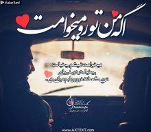 عکس نوشته عاشقانه اگه من تورو میخوامت میخوامت نمیشم بیخیالت