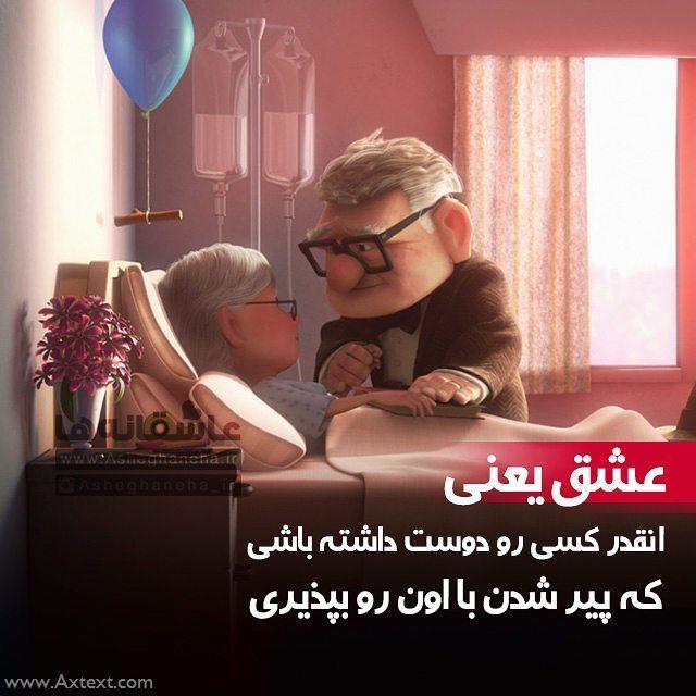 عشق یعنی انقدر کسی رو دوست داشته باشی