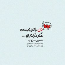 عکس نوشته عاشقانه دل را قرار نیست مگر در کنار تو برای پروفایل