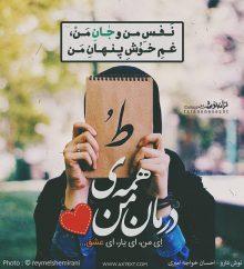 عکس نوشته عاشقانه غم خوش پنهان من تو همه ی درمان من