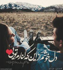 عکس نوشته عاشقانه دلخوشم از اینکه کنارم تویی