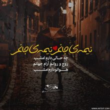 عکس نوشته عاشقانه نیمه ی جانم از حمید هیراد برای پروفایل