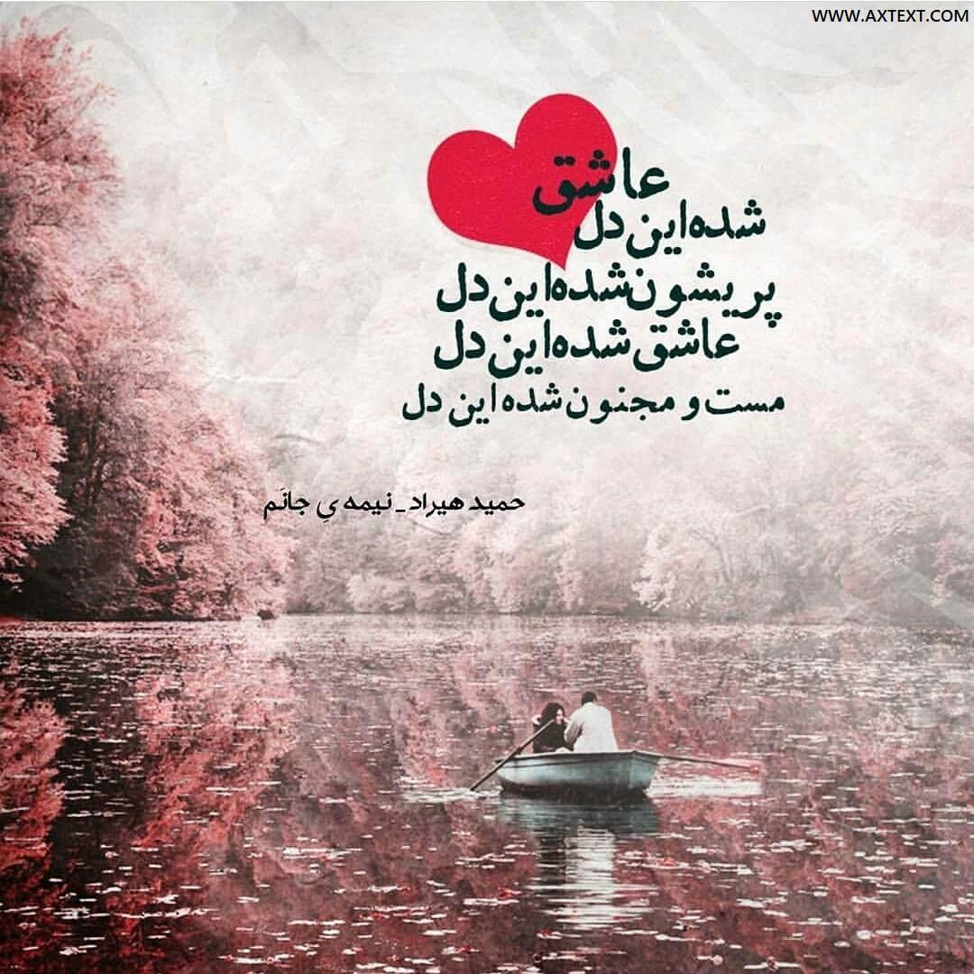 عکس پروفایل عاشق شده این دل پریشون شده این دل