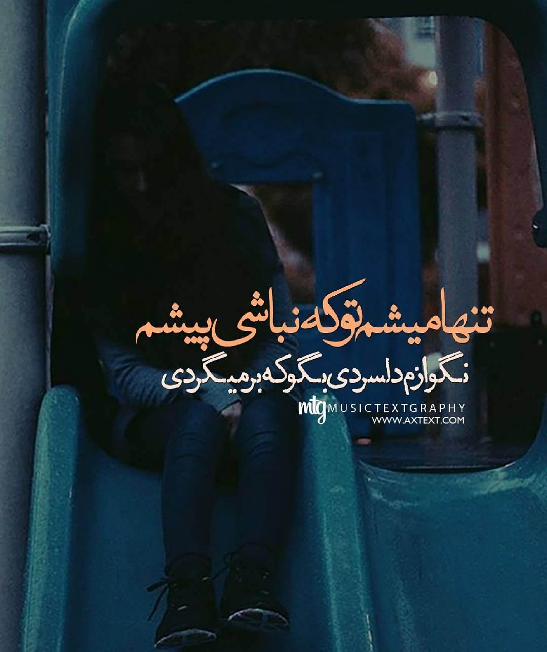 تنها میشم تو که نباشی پیشم