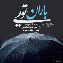 عکس نوشته غمگین باران تویی به خاک من بزن