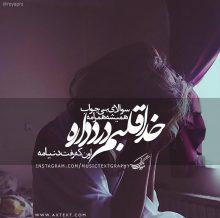 عکس نوشته غمگین خدا قلبم درد داره اون که رفت دنیامه
