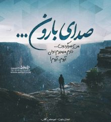 عکس نوشته غمگین صدای بارون من سرگردون دارم میمیرم ولی آروم آروم