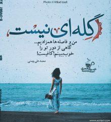 عکس نوشته غمگین گله ای نیست من و فاصله ها همزادیم…