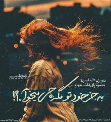 عکس نوشته غمگین قدم بزن که غم زده به سر تا پای قلب تنهام