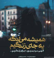 عکس نوشته غمگین همیشه میلنگه یه جای زندگیم