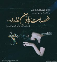 عکس نوشته غصه ات پایان ندارد در هزار و یک شب من