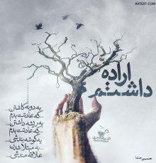 عکس نوشته غمگین اراده داشتم به دونه کاشتن از محسن چاوشی