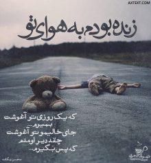 عکس نوشته زنده بودم به هوای تو که یک روزی تو آغوشت بمیرم