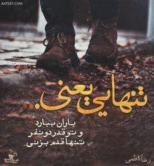 عکس نوشته تنهایی یعنی باران ببارد و تو قدر دو نفر تنها قدم بزنی
