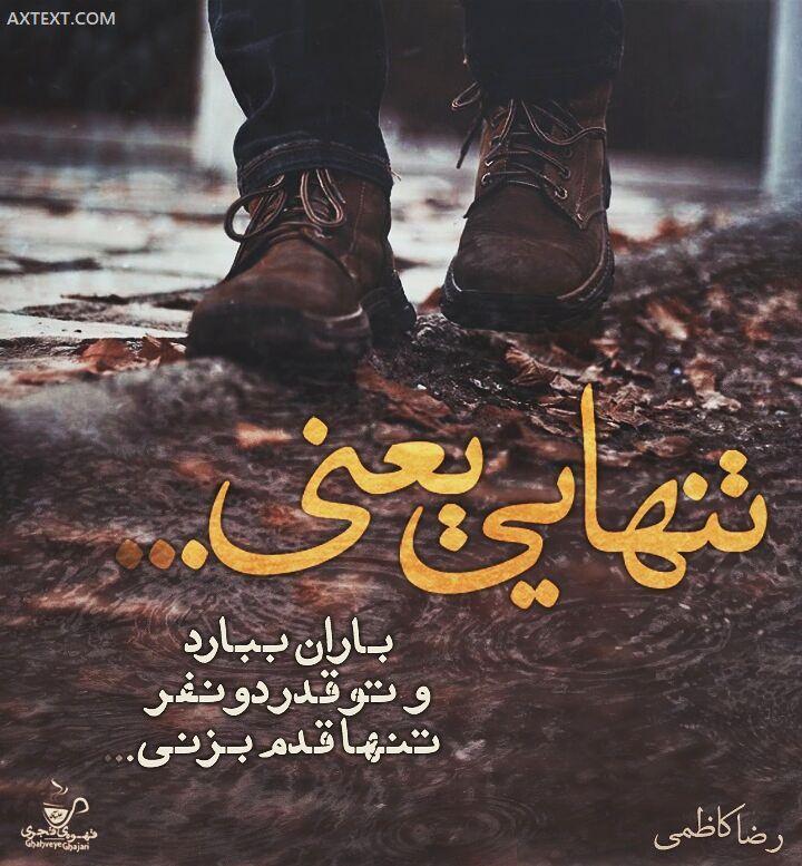 تنهایی یعنی باران ببارد