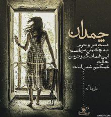 عکس نوشته غمگین چمدان دست تو و ترس به چشمان من است
