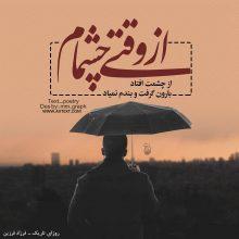 عکس نوشته غمگین از وقتی چشمام از چشمت افتاد بارون گرفت