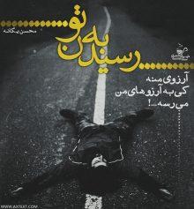 عکس نوشته غمگین رسیدن به تو آرزوی منه – آهنگ جاده محسن یگانه برای پروفایل