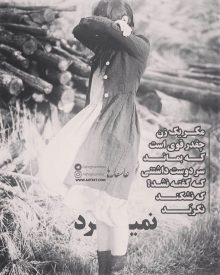 عکس نوشته غمگین مگر یک زن چقدر قوی است که بماند سر دوست داشتنی…