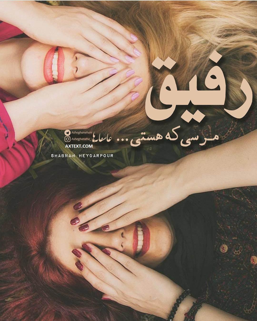 عکس نوشته رفیق مرسی که هستی