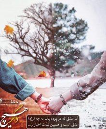 عکس نوشته عاشقانه آن عشق که در پرده بماند به چه ارزد