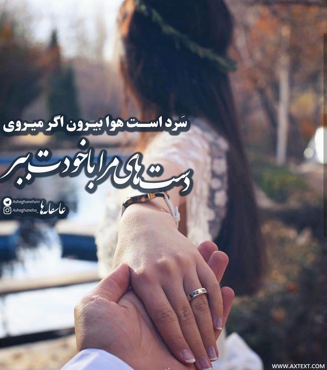 عکس نوشته عاشقانه سرد است هوا بیرون اگر می روی