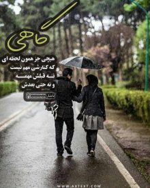 عکس نوشته عاشقانه گاهی هیچی جز همون لحظه ای که کنارشی مهم نیست