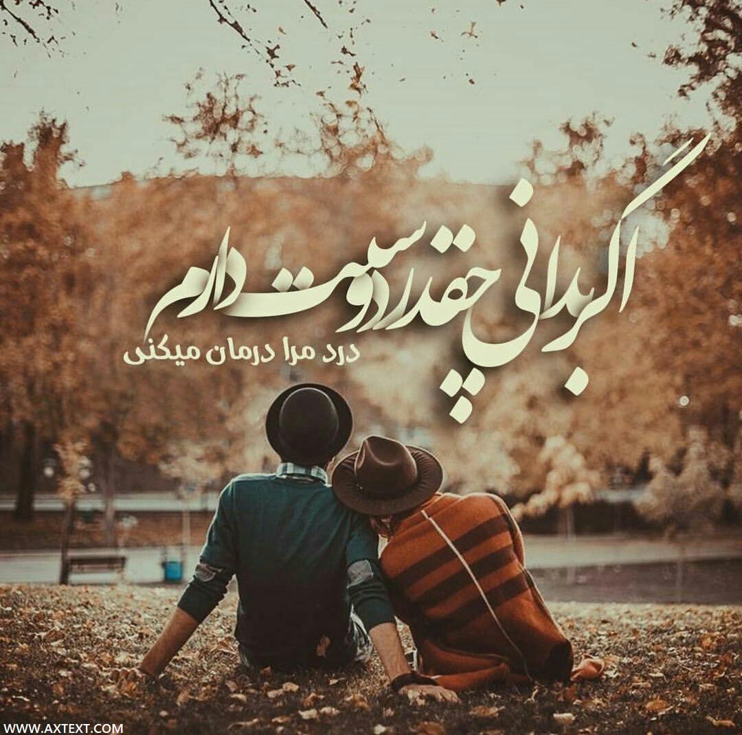 عکس نوشته اگر بدانی چقدر دوستت دارم