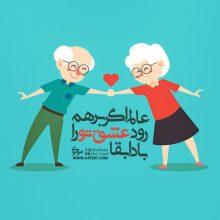 عکس نوشته عاشقانه عالم اگر برهم رود عشق تو را بادا بقا