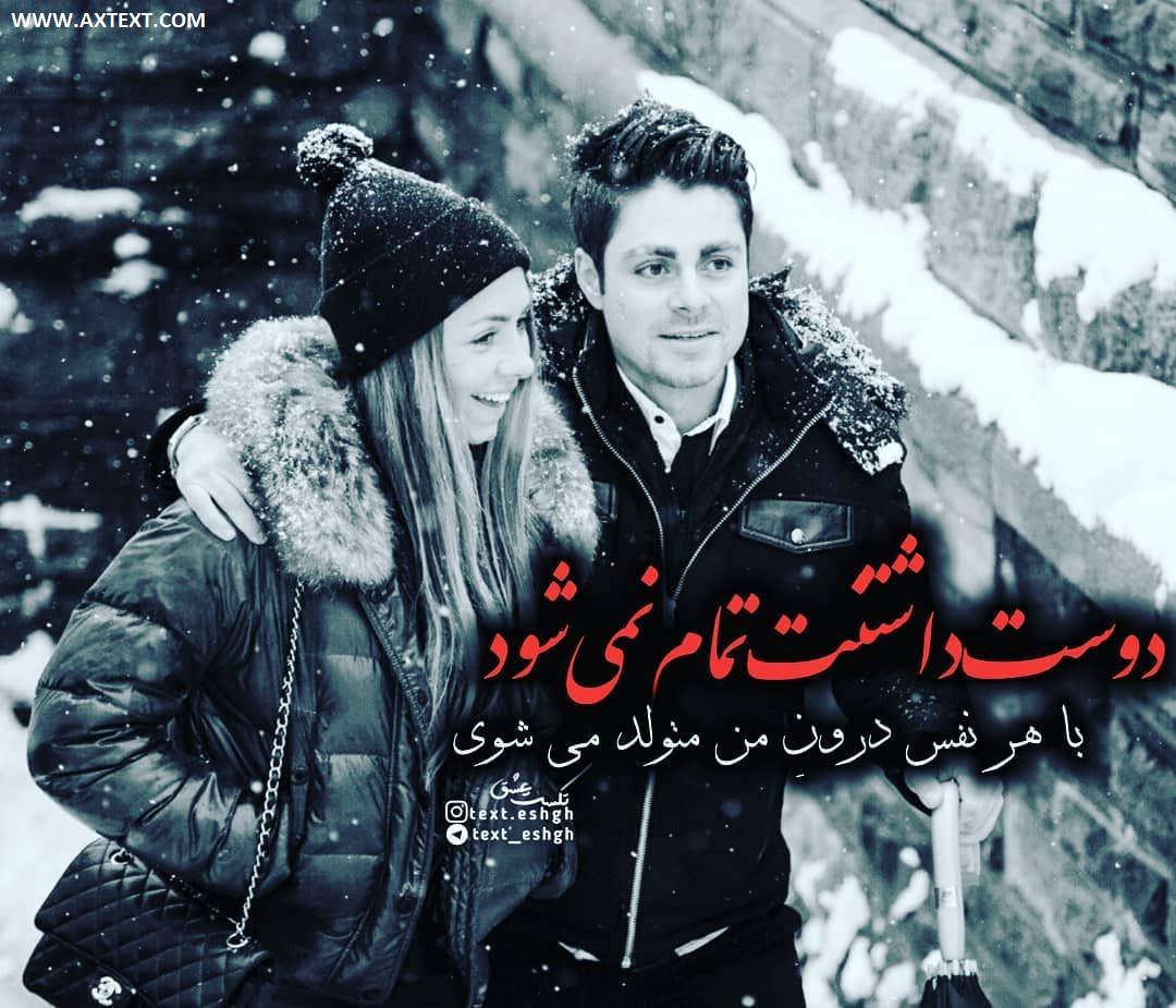 عکس نوشته دوست داشتنت تمام نمی شود