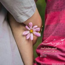 عکس نوشته عاشقانه آغوشت تمرین بهشت است