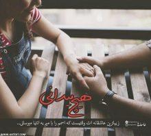 عکس نوشته هیچ میدانی زیباترین عاشقانه ات وقتیست…