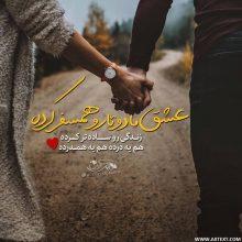عکس نوشته عشق ما دو تا رو همسفر کرده از سیامک عباسی