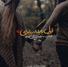عکس نوشته عاشقانه دست به دست من بده قول بده که با منی