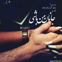عکس نوشته عاشقانه مرا جان آن زمان باشد که تو جانان من باشی