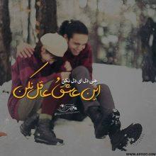 عکس نوشته عاشقانه هی دل ای دل نکن این عاشقو عاقل نکن