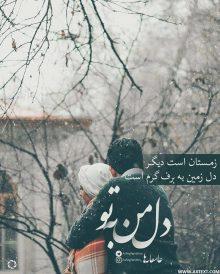 عکس نوشته عاشقانه زمستان است دیگر دل زمین به برف گرم است